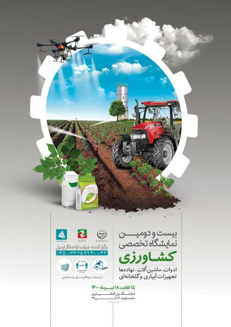 نمایشگاه-کشاورزی