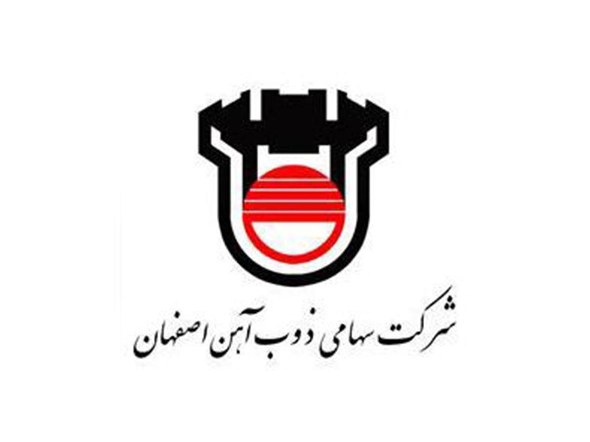 اصفهان-ذوب-آهن