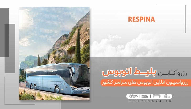 اتوبوس ۱