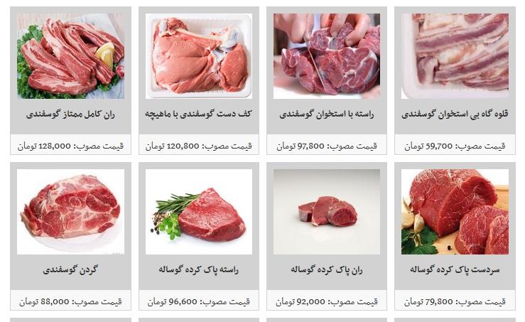 گوشت-1