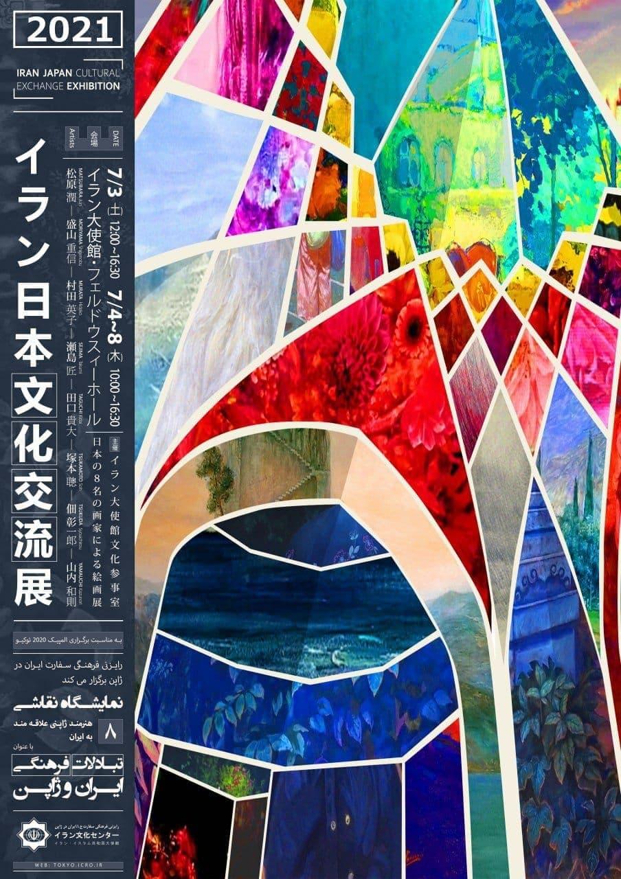 نمایشگاه-ایران-ژاپن