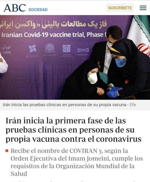 واکسن-ایرانی