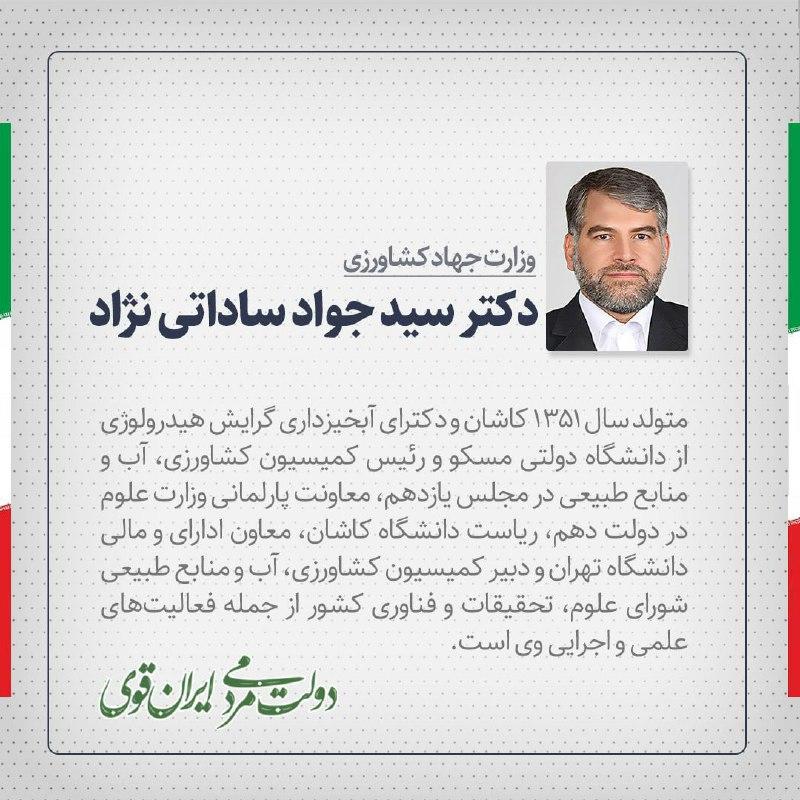 سیدجواد+ساداتی+نژاد