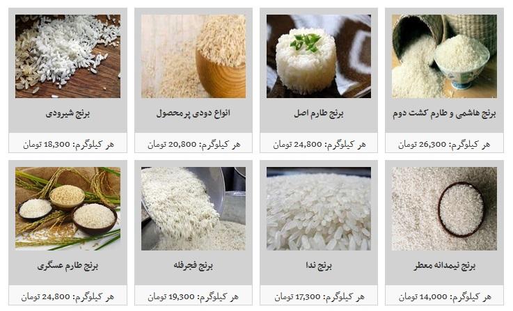 قیمت-برنج-1