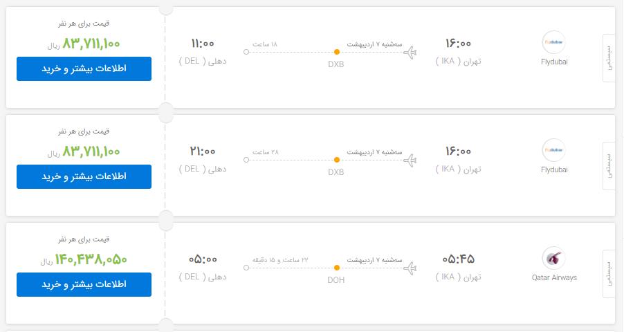 قیمت-نجومی-بلیت-هواپیما-1