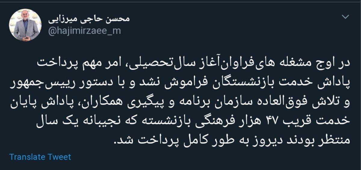 حاجی-میرزایی