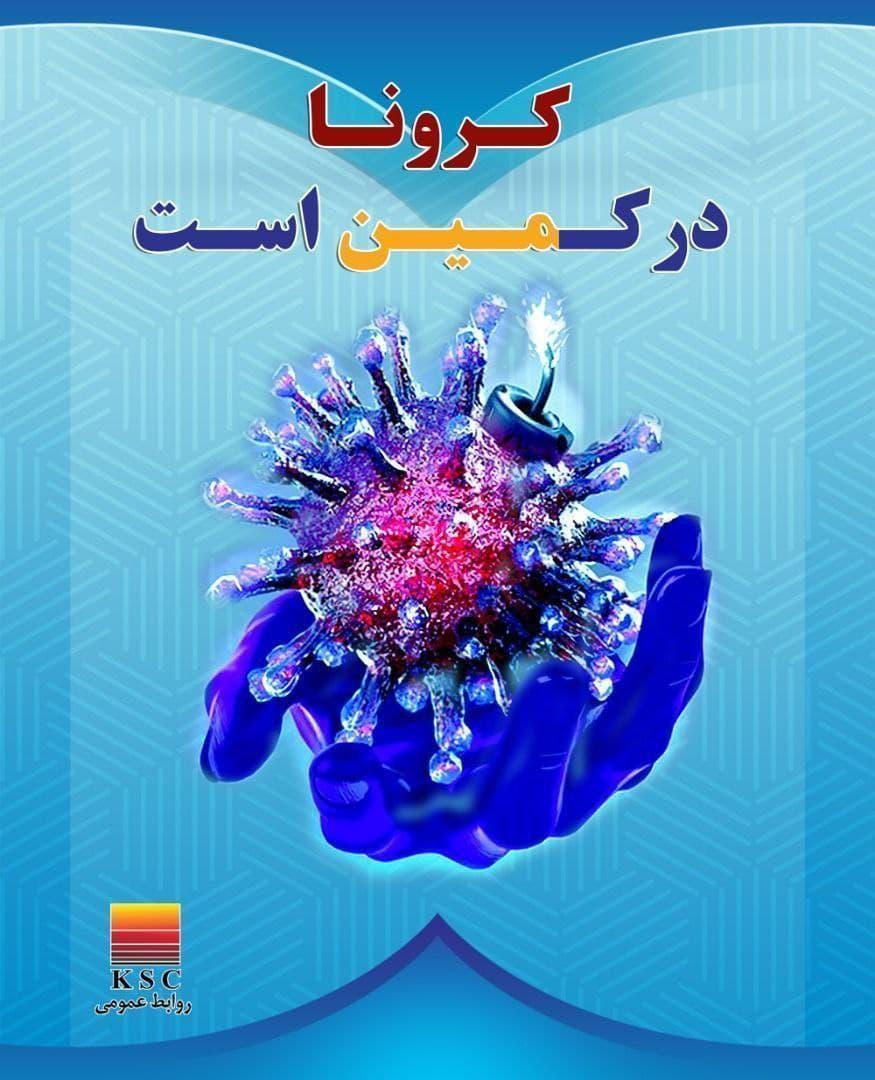 فولاد-خوزستان-واکسن