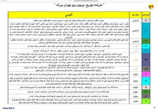 جزییات-قطعی-برق-تهران-10