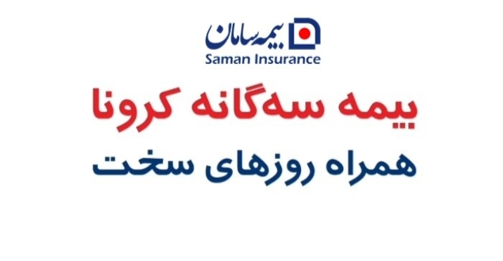بانک-سامان۱۲