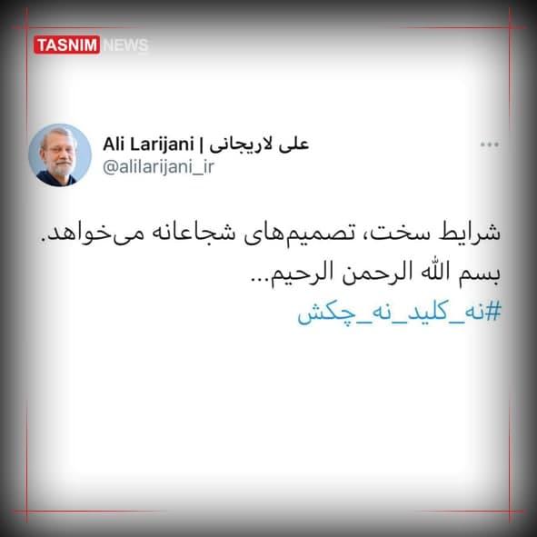 توییت-علی-لاریجانی