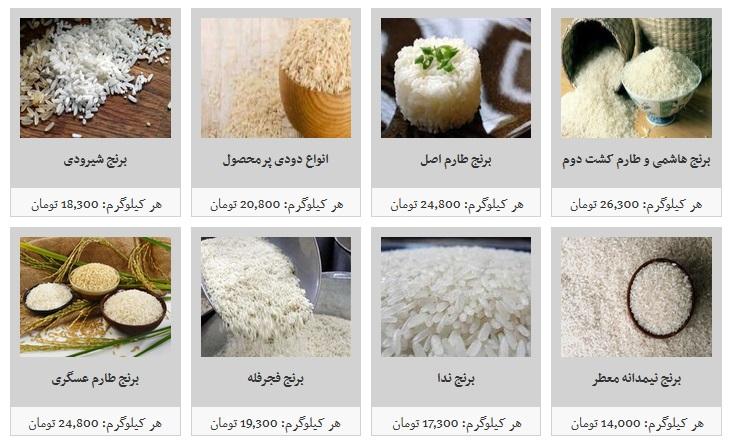 برنج_1