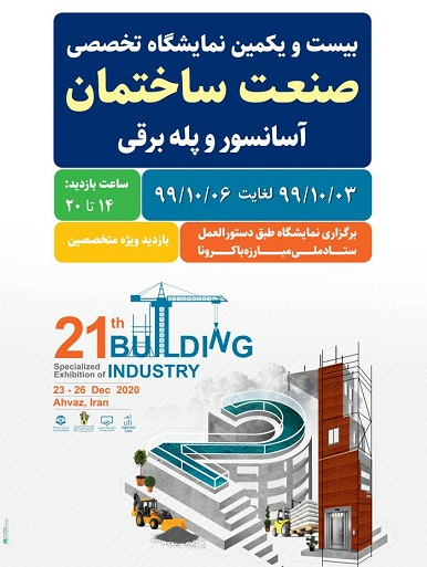 صنعت_ساختمانی