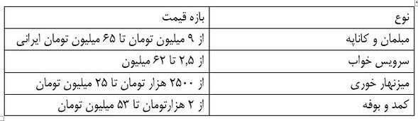 جهیزیه-3