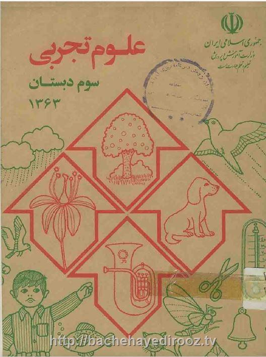 علوم-سوم-دبستان-دهه-۶۰