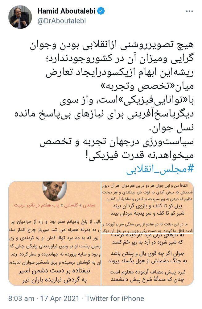 ابوطالبی+توییتر