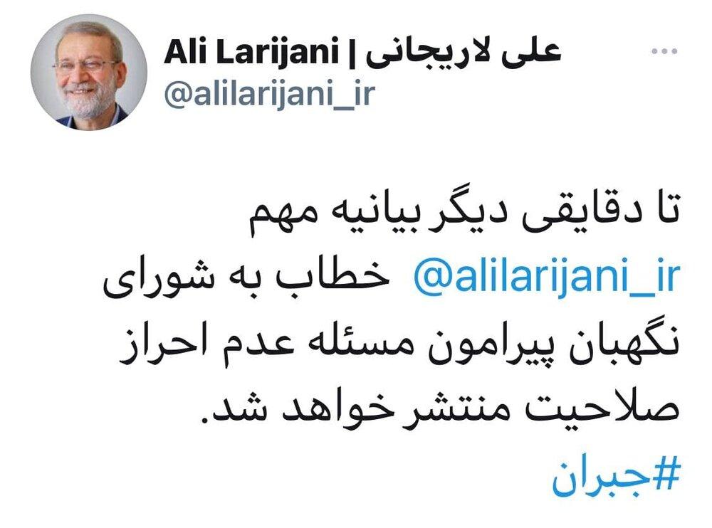 لاریجانی-توییت