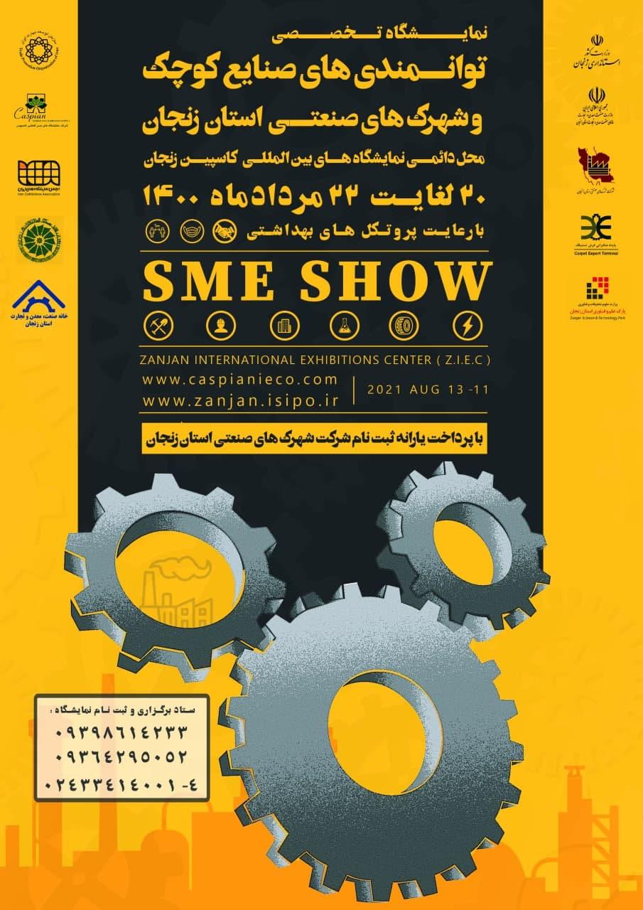 نمایشگاه-صنایع-کوچک-زنجان