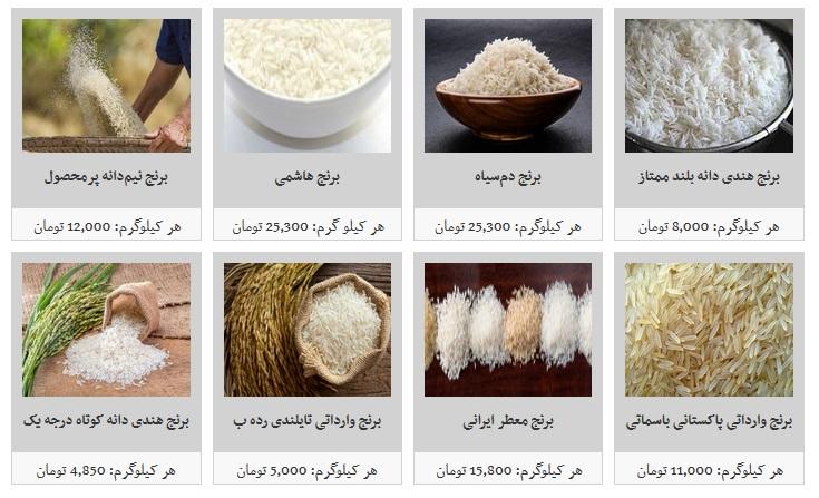 برنج-2