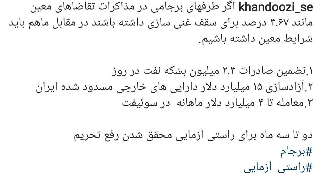 توئیت_خاندوزی