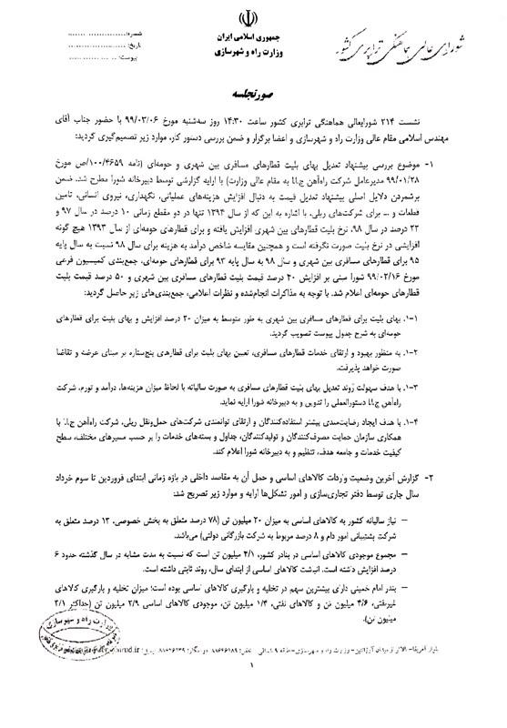 سند-بلیت-قطار-1