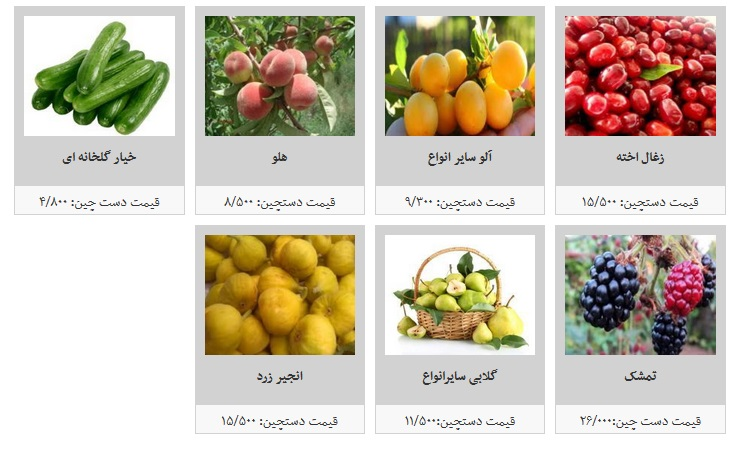 میوه-1