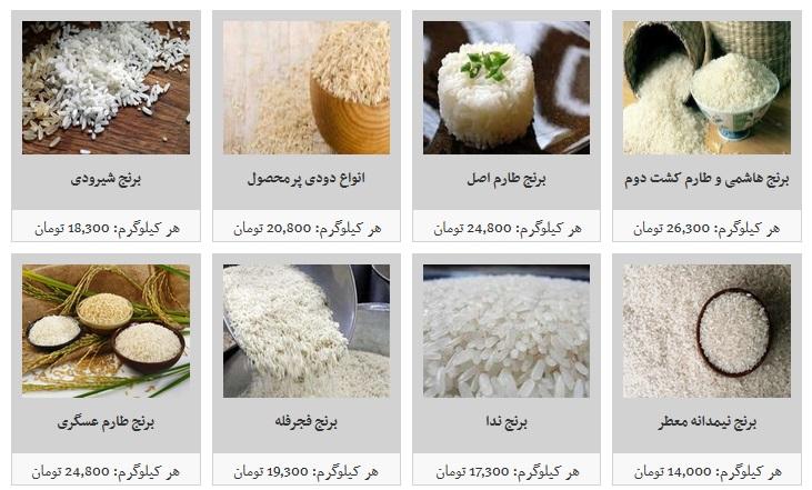 برنج-1