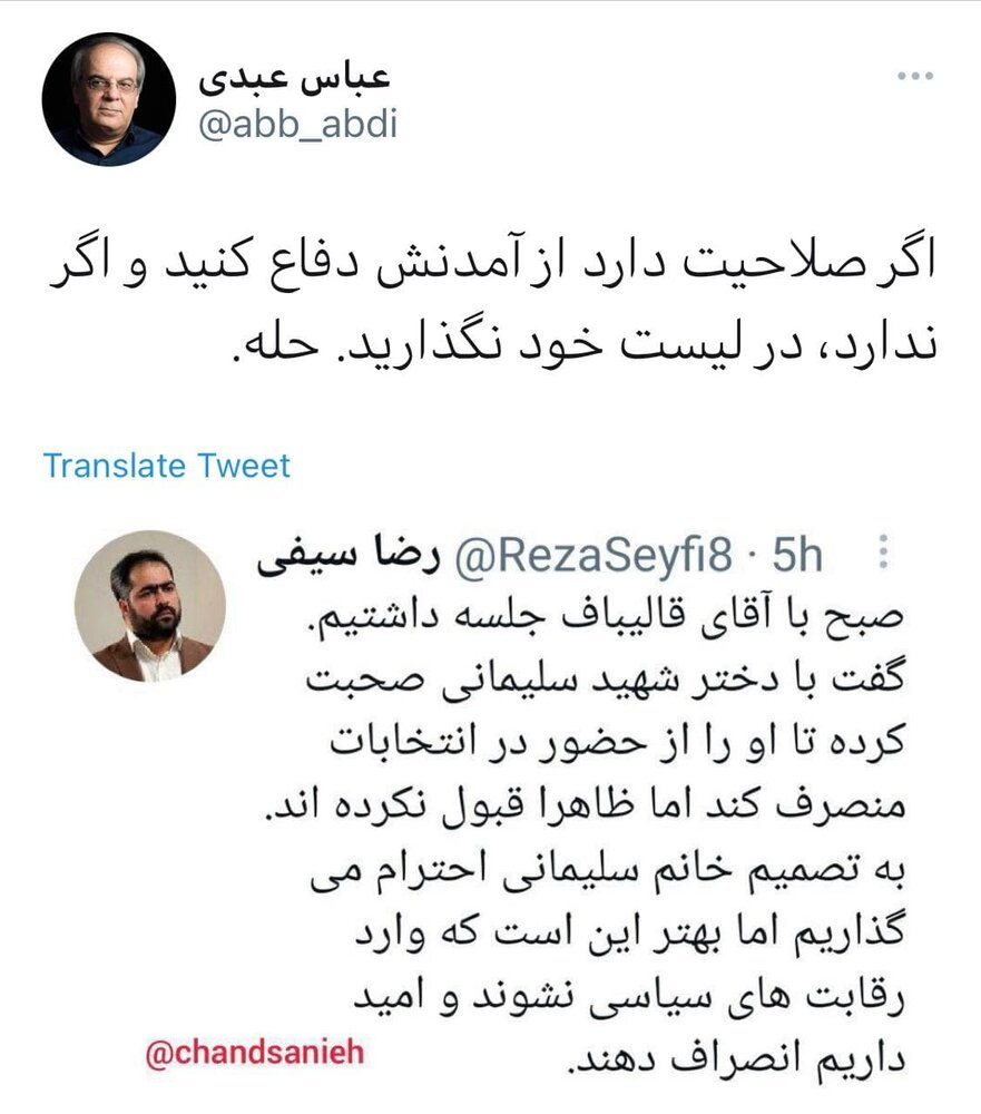 توییت-زینب-سلیمانی