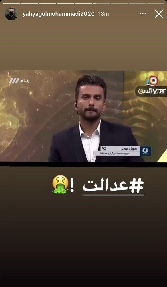 استوری-یحیی-گل-محمدی