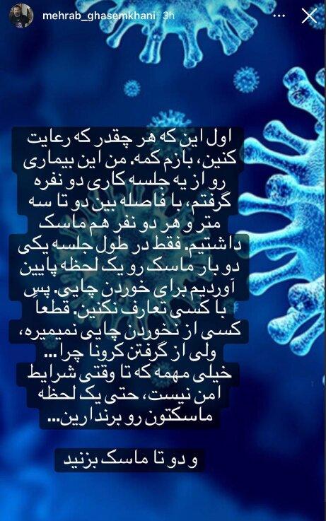 استوری-مهراب-قاسم-خانی
