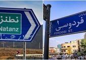 خطیبزاده: از اسرائیل برای اتفاق نطنز انتقام میگیریم