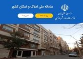 الگوبرداری سامانه املاک ایران از استرالیا و کانادا
