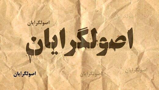 حضور اصولگرایان با ۸ لیست در انتخابات شورای شهر