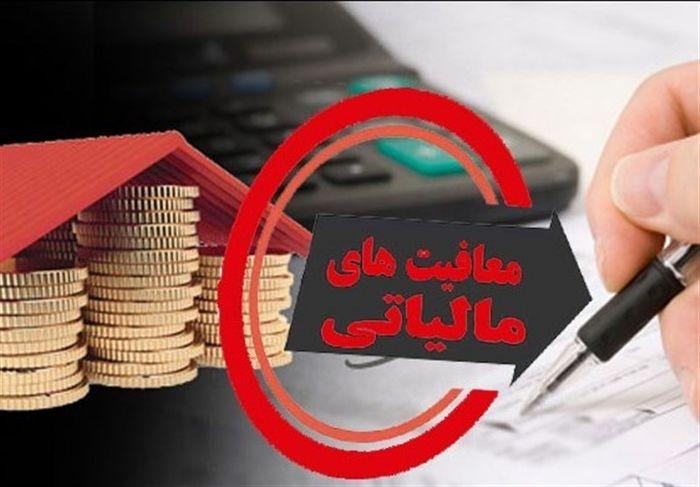 سقف معافیت مالیاتی کارمندان اعلام شد