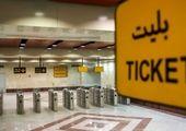 پیشنهاد افزایش قیمت بلیت مترو