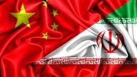 آیا ایران مستعمره چین میشود؟