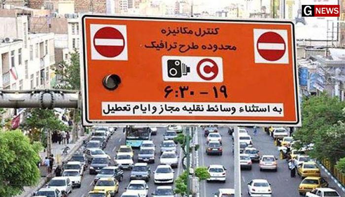 طرح ترافیک تهران یک هفته تعلیق شد