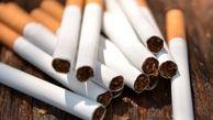 سیگار گران می شود؟