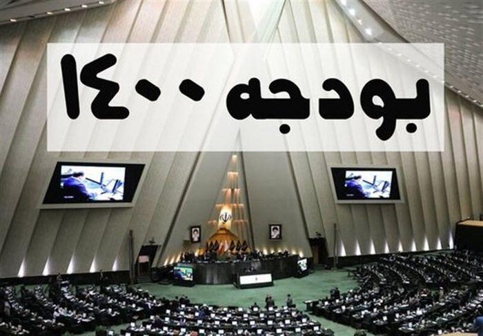 آغاز هشتمین جلسه مجلس برای بررسی بودجه ۱۴۰۰
