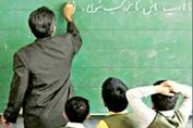 حقوق معلمان بازنشسته افزایش می یابد؟