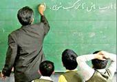تدوین لایحه رتبهبندی معلمان به کجا رسید؟