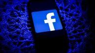 امنیت فیسبوک ۱۳ میلیارد دلار براش آب خورد