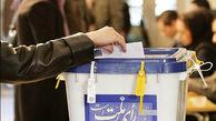 چهره های سرشناس انتخابات ۱۴۰۰ + اینفوگرافی