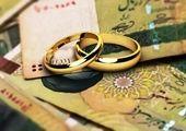 همه چیز درباره دریافت وام ازدواج