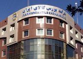 پذیرش کالای دو شرکت در بورس کالا