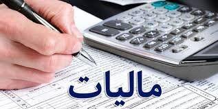 مالیات بر حقوق در سال ۱۴۰۰ تعیین شد + اینفوگرافی