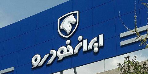 صفر تا صد فروش فوق العاده امروز ایران خودرو (۹۹/۰۷/۲۲) + شروط ثبت نام