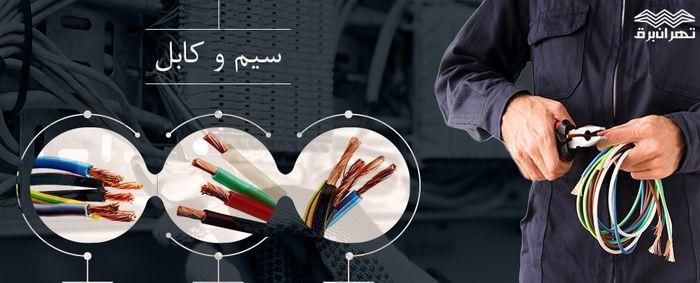 کابل برق و کنتاکتور را با بهترین قیمت از کجا بخریم؟