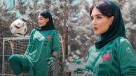 جذاب ترین دروازه بان زن ایران، پرسپولیسی شد + تصاویر