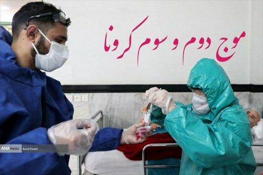 زنگ هشدار کرونا در تهران باز هم به صدا در آمد+فیلم