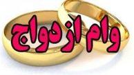جزییات نهایی از پرداخت وام ازدواج در ۱۴۰۰